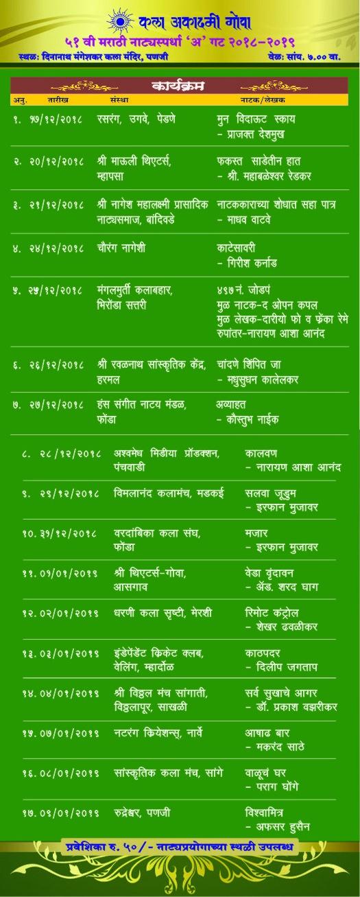 51st MArathi A Group Programme