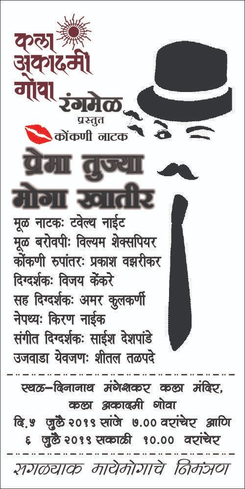 New Play Production of Rangamel, Kala Academy Goa