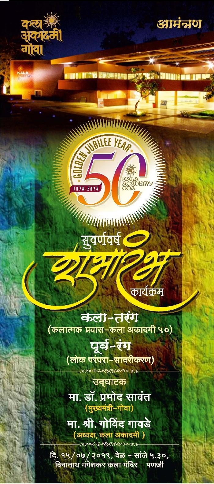 Invitation of Golden Jubilee Celebration-1