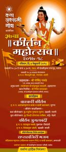 Kirtan-Mahaotsav