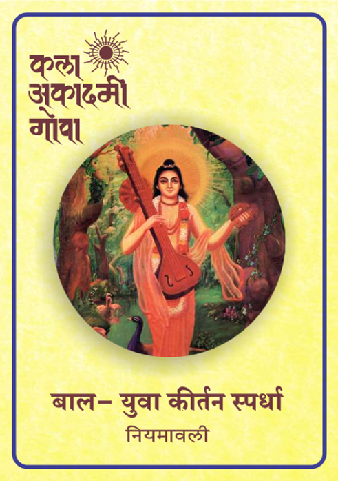 Booklet-of-Bal-Yuva-Kirtan