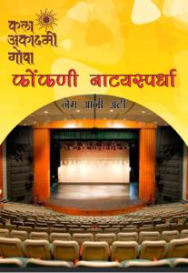 Konkani-Drama-Competition-B