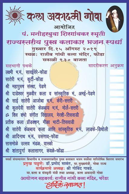 Final Gents Bhajan Standee