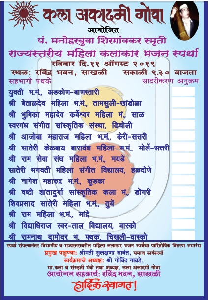 State Level Bhajan Competition in Ladies Category