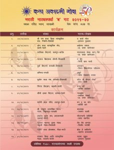 Programme of Marathi Drama 'B' Group Competition