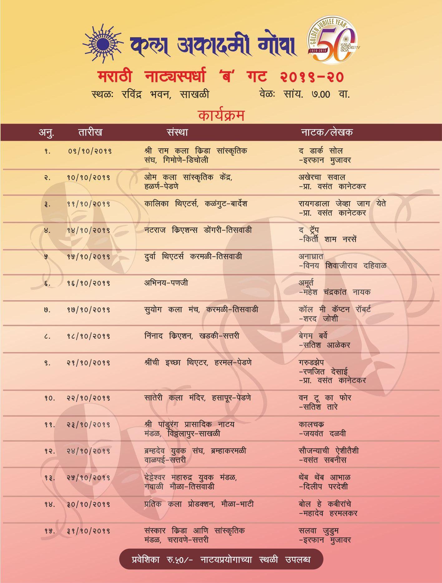 Programme of Marathi Drama 'B' Group Competition
