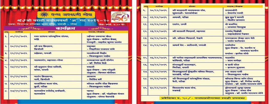 Programme-of-52nd-Marathi-D
