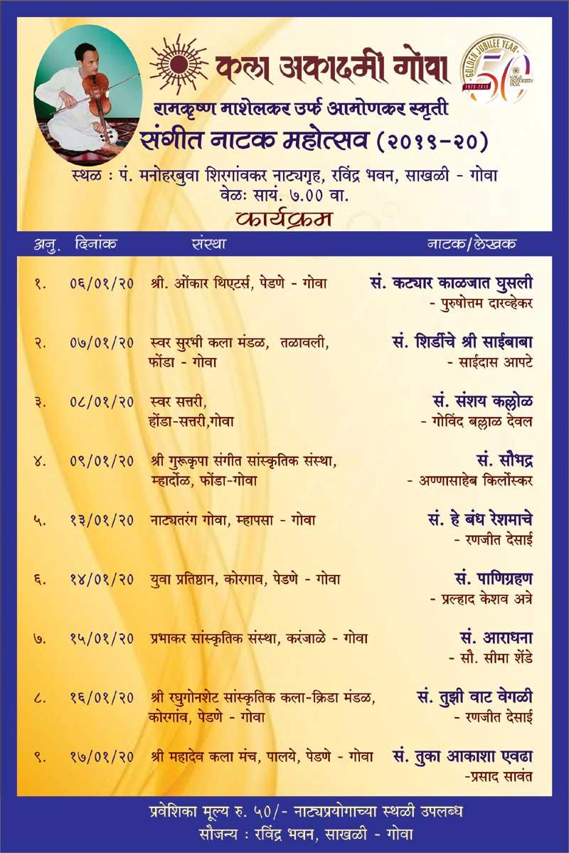 Programme-of-Sangeet-Natak