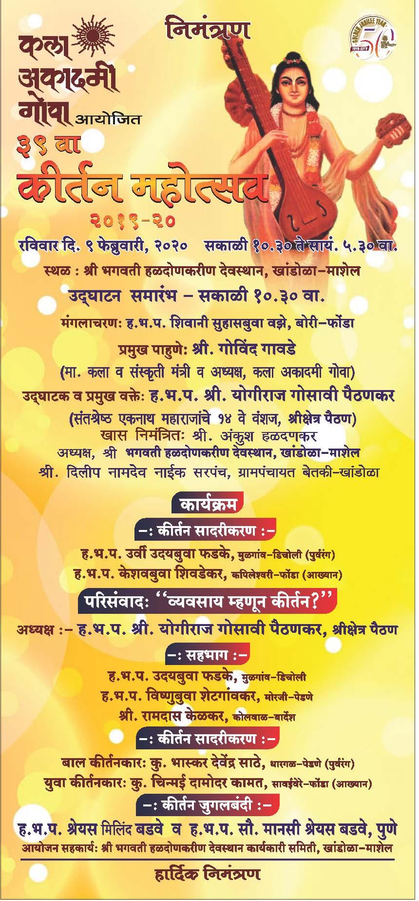 Invitation of Kirtan Mahotsav 2019-20