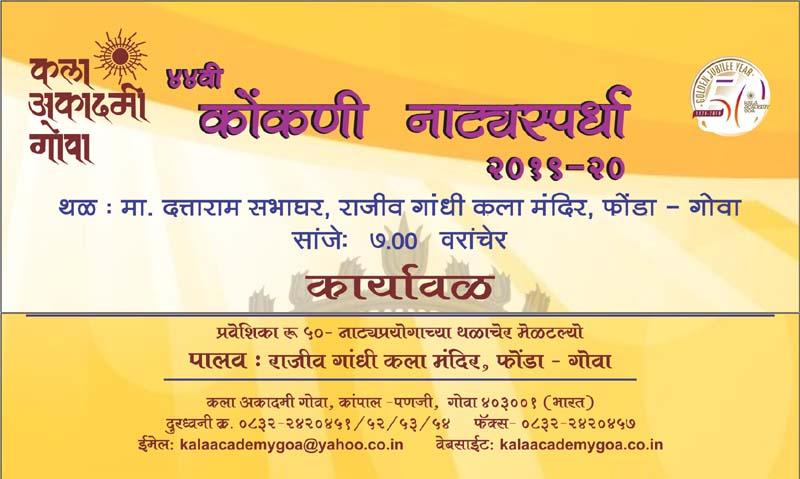 Konkani Drama Competition AD