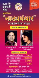 Special-Programme-of-Natya-
